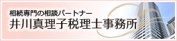 相続専門の相談パートナー 井川真理子税理士事務所