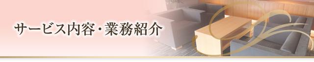 サービス内容・業務紹介
