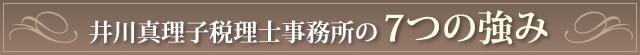 井川真理子税理士事務所の 7つの強み