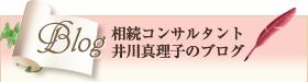 相続コンサルタント井川真理子のブログ
